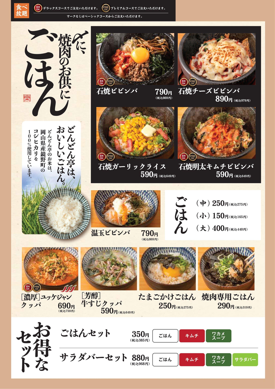 ごはん・麺・スープ